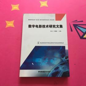 数字电影技术研究文集