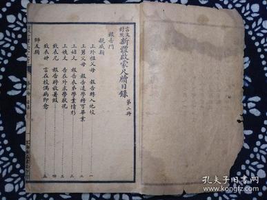 民国上海广益书局石印新体启蒙尺牍第二册