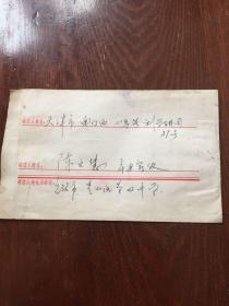 1978年内蒙古包头寄天津实寄封(贴T32:8分邮票)