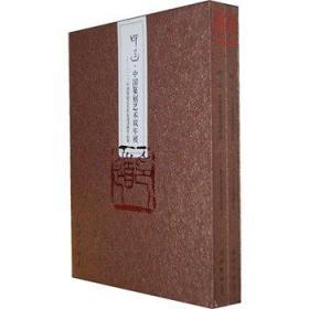 印道 中国篆刻艺术双年展(上下册)