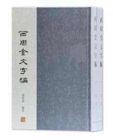 西周金文字编(套装全2册)