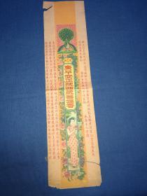 【广平安正号西藏菩 提香】民国美女广告纸,一张全,稀见民国广东省佛山市香业广告