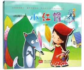 小红帽/世界经典童话立体书