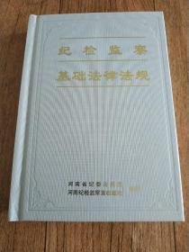 纪检监察基础法律法规