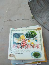 营养粥配小菜
