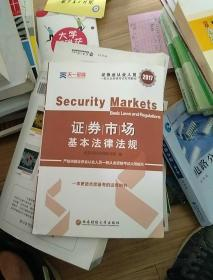 新大纲版 证券从业人员一般从业资格考试专用教材《证券市场基本法律法规》