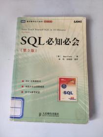 SQL必知必会(第3版)