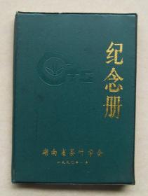 湖南省茶叶学会   纪念册    简介  历届理事  大事记  会员名录   茶叶产量及收购  茶叶  黑茶