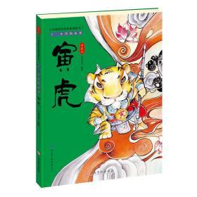 【中国民间传统原创绘本】十二生肖的由来:寅虎(典藏版)
