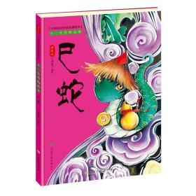 【中国民间传统原创绘本】十二生肖的由来:巳蛇(典藏版)
