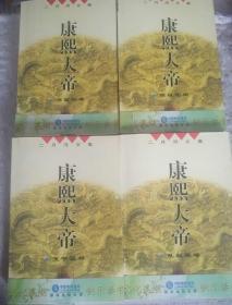 康熙大帝(全4册、二月河文集)