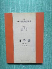 证劵法(第二版)