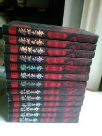 乾隆皇帝(全六册)、康熙大帝(全四册)、雍正皇帝(全三册) 共13本合售