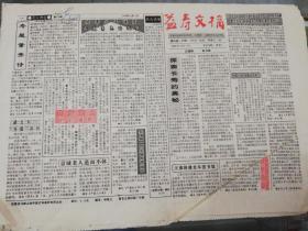 【报纸】益寿文摘 1993年12月11日【探索长寿的奥秘(三)】【神奇的书籍疗法】【指纹可作为预防疾病的参考】【诱发老人昏厥有因】