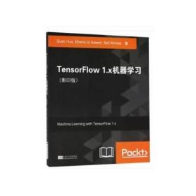 TensorFlow 1.x机器学习