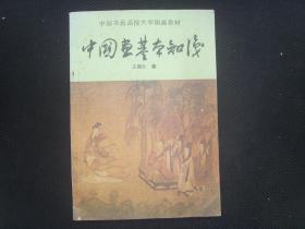 中国书画函授大学国画教材《中国画基本知识》(16开)