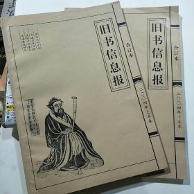 旧书信息报2004全年合订本(上下)