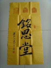 释俊生:书法:铭恩堂(普陀山道生)(书法三幅)