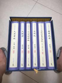 中华传世法典 全六本 《大清律例》《大明律》《大元通制条格》巜宋刑统》《天盛改旧新定律令》《唐律疏议》