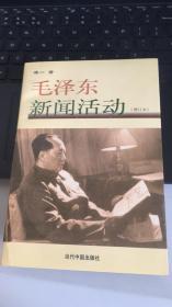 毛泽东新闻活动(增订本)