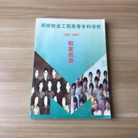 郑州牧业工程高等专科学校校友名录(1957-1997)