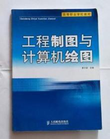 工程制图与计算机绘图          曾令宜  主编,本书系绝版书,仅此一册,全新现货,正版(假一赔十)
