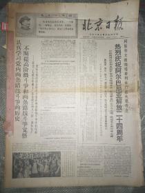 北京日报(合订本)(1968年11月份)【货号113】