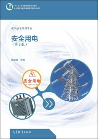 安全用电(第2版)