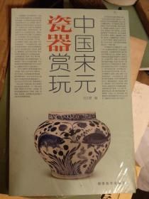 中国宋元瓷器赏玩