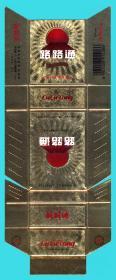 烟标(卡标)-云南大悟卷烟厂路路通烟卡纸标  20支