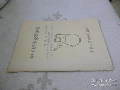 【作者留地址及聯系方式】中國歷代瓷器鑒定
