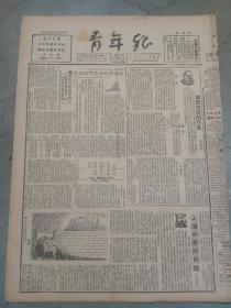 〈青年报〉1950年4月20日,本期一张