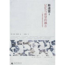 斯道雷:记忆与欲望的藕合-英国文化研究中的文化与权力(正版现货 快速发出)