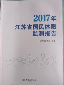 2017年江苏省国民体质监测报告