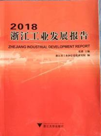 2018浙江工业发展报告