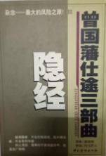 曾国藩仕途三部曲 第三册 隐经