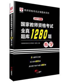 2021版  国家教师资格考试全真1280题 小学