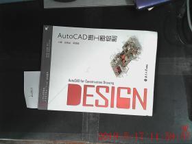 autocad 施工图绘制