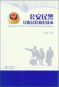 公安民警 民族民俗知识读本