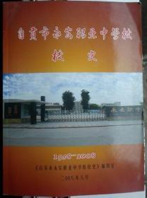《自贡市永安中学校史》