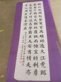 毛泽东七律条幅