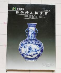 中招国际艺术精品拍卖会 瓷玉珍玩 2008.1