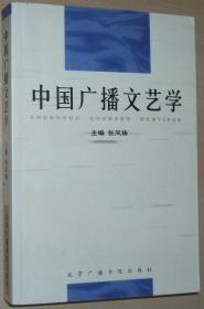 中国广播文艺学 张凤铸 北京广播学院出版社