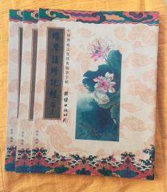 《维摩诘所说经》中国传统文化经典临摹字贴