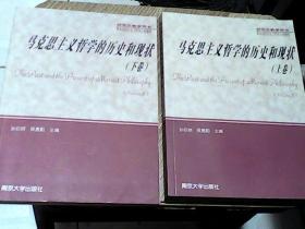研究生教学用书:马克思主义哲学的历史和现状(上下)