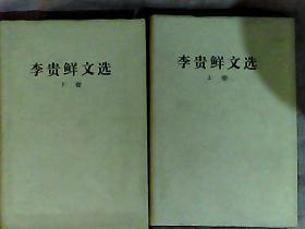 李贵鲜文选  精装 上下册卷品相好 作者在上卷上签赠本