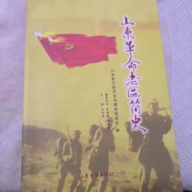 山东革命老区简史
