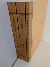 昭通名士萧瑞麟《诗文选译》(上中下,三册全)