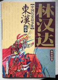 林汉达中国历史故事集-东汉故事