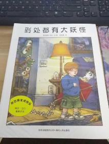无字书之父梅瑟·迈尔系列(全4册):我的床底下有条大鳄鱼